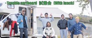 TAKAHAMA SURFER'S SESSION